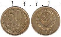 Изображение Монеты СССР 50 копеек 1984 Медно-никель