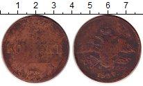 Изображение Монеты 1825 – 1855 Николай I 5 копеек 1837 Медь