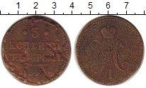 Изображение Монеты 1825 – 1855 Николай I 3 копейки 1842 Медь