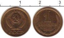 Изображение Монеты СССР 1 копейка 1981 Латунь