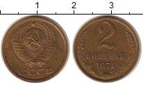 Изображение Монеты СССР 2 копейки 1971 Латунь