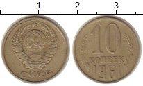 Изображение Монеты СССР 10 копеек 1961 Медно-никель