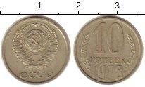 Изображение Монеты СССР 10 копеек 1978 Медно-никель