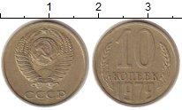 Изображение Монеты СССР 10 копеек 1979 Медно-никель