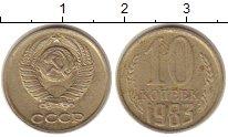 Изображение Монеты СССР 10 копеек 1983 Медно-никель