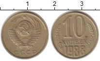 Изображение Монеты СССР 10 копеек 1988 Медно-никель