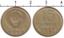 Изображение Монеты СССР 15 копеек 1961 Медно-никель
