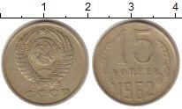 Изображение Монеты СССР 15 копеек 1962 Медно-никель