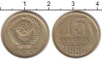 Изображение Монеты СССР 15 копеек 1980 Медно-никель