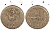 Изображение Монеты СССР 20 копеек 1980 Медно-никель