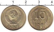 Изображение Монеты СССР 15 копеек 1991 Медно-никель