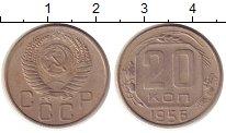 Изображение Монеты СССР 20 копеек 1956 Медно-никель