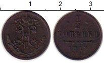 Изображение Монеты 1894 – 1917 Николай II 1/2 копейки 1913 Медь  СПБ