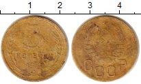 Изображение Монеты СССР 3 копейки 1939 Латунь