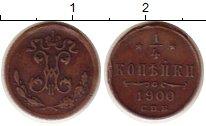 Изображение Монеты 1894 – 1917 Николай II 1/4 копейки 1900 Медь