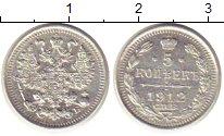 Изображение Монеты 1894 – 1917 Николай II 5 копеек 1912 Серебро