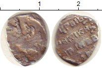 Изображение Монеты 1534 – 1584 Иван IV Грозный 1 копейка 1547 Серебро  Новгород КАН. Царска