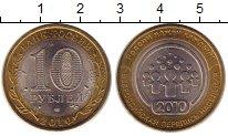 Изображение Монеты Россия 10 рублей 2010 Биметалл XF