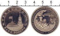 Монета Россия 3 рубля Медно-никель 1994 Proof фото