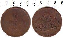 Изображение Монеты 1825 – 1855 Николай I 10 копеек 1836 Медь VF
