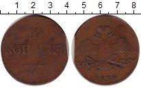 Изображение Монеты 1825 – 1855 Николай I 10 копеек 1838 Медь VF