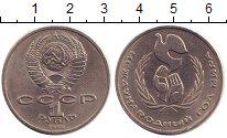 Изображение Монеты СССР 1 рубль 1986 Медно-никель UNC