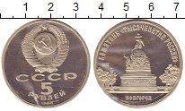 Изображение Монеты СССР 5 рублей 1988 Медно-никель Proof `Новгород. Памятник