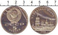 Изображение Мелочь СССР 5 рублей 1988 Медно-никель UNC
