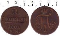 Изображение Монеты 1796 – 1801 Павел I 2 копейки 1801 Медь XF