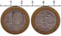 Изображение Мелочь Россия 10 рублей 2005 Биметалл XF Древние  города  Рос