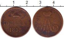 Изображение Монеты 1855 – 1881 Александр II 1 копейка 1855 Медь VF