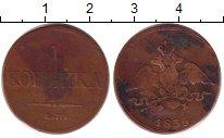 Изображение Монеты 1825 – 1855 Николай I 1 копейка 1835 Медь VF