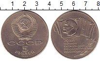 Изображение Монеты СССР 5 рублей 1987 Медно-никель UNC