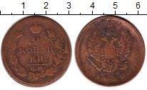 Изображение Монеты 1801 – 1825 Александр I 2 копейки 1820 Медь VF