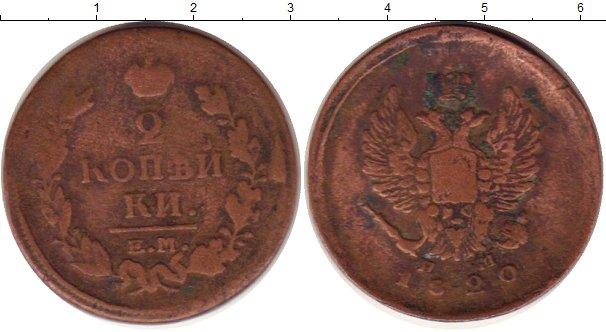 1801 2 копейки цена альбом для юбилейных монет россии цена