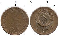 Изображение Монеты СССР 2 копейки 1954 Латунь XF