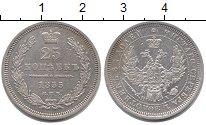Изображение Монеты 1855 – 1881 Александр II 25 копеек 1855 Серебро XF СПБ НI