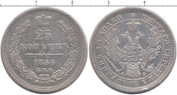 Картинка Монеты 25 копеек Серебро 1856 Александр II