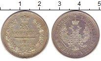 Изображение Монеты 1855 – 1881 Александр II 25 копеек 1858 Серебро XF
