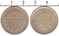 Изображение Монеты 1855 – 1881 Александр II 25 копеек 1878 Серебро XF