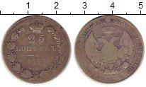Изображение Монеты 1825 – 1855 Николай I 25 копеек 1837 Серебро VF
