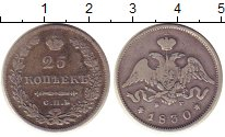 Изображение Монеты 1825 – 1855 Николай I 25 копеек 1830 Серебро VF