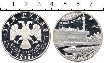 Изображение Монеты Россия 3 рубля 2010 Серебро Proof- Речной вокзал. Яросл