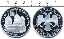 Монета Россия 3 рубля 1992 Троицкий  собор Серебро Proof