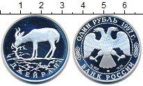 Изображение Монеты Россия 1 рубль 1997 Серебро Proof Джейран.