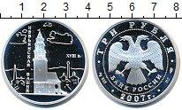 Изображение Монеты Россия 3 рубля 2007 Серебро UNC-