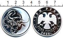 Изображение Монеты Россия 3 рубля 2009 Серебро Proof Год  Быка.