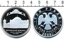Изображение Монеты Россия 3 рубля 2009 Серебро Proof Витебский  вокзал.