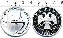 Изображение Монеты Россия 3 рубля 2006 Серебро UNC