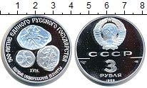 Изображение Монеты СССР 3 рубля 1989 Серебро Proof-